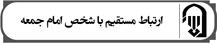 ارتباط مستقیم با شخص امام جمعه