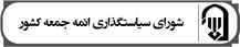 شورای سیاستگذاری ائمه جمعه کشور