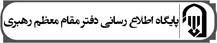 پایگاه اطلاع رسانی دفتر مقام معظم رهبری