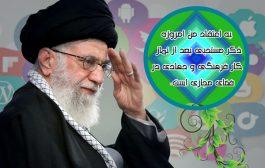بسیج فرهنگی مسجد امام علی علیه السلام - قشم