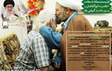 امام جمعه قشم روز جانباز را تبریک کفت