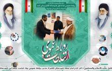 تجلیل امام جمعه قشم از مدیر روابط عمومی نهاد