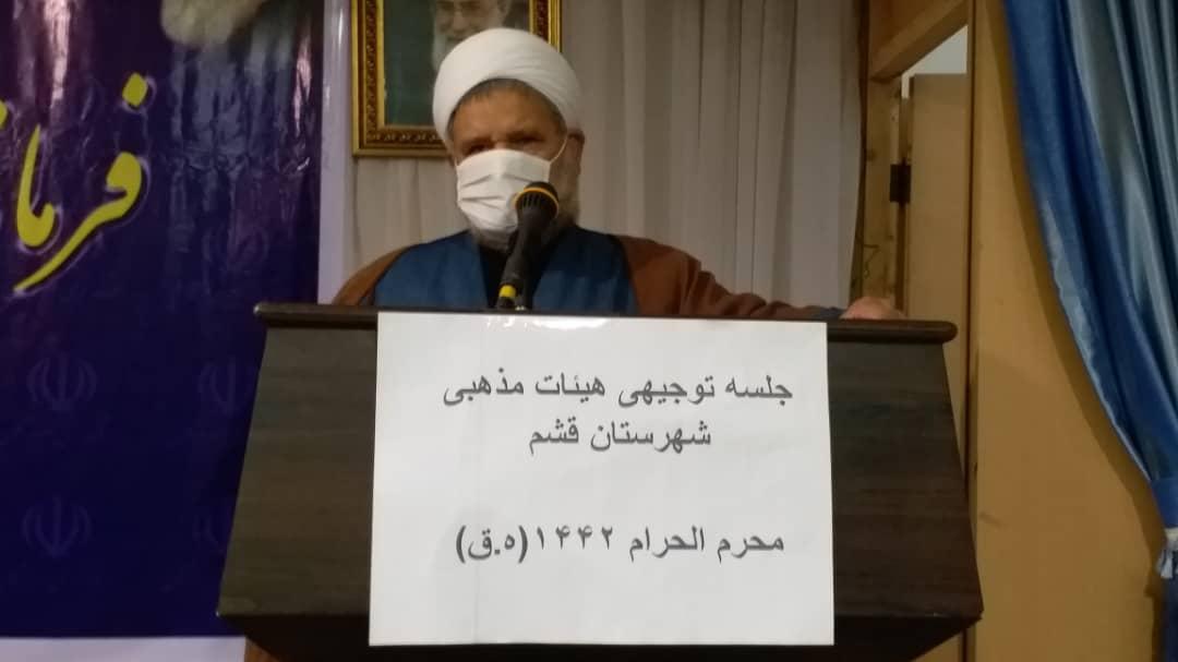 آئینهای محرم و صفر در قشم با رعایت پروتکلهای بهداشتی برگزار میشود