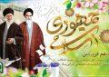 روز جمهوری اسلامی ایران گرامی باد